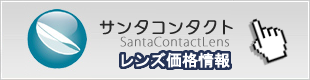 サンタコンタクト